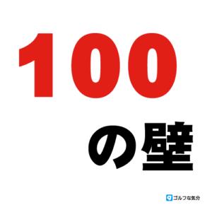 100の壁