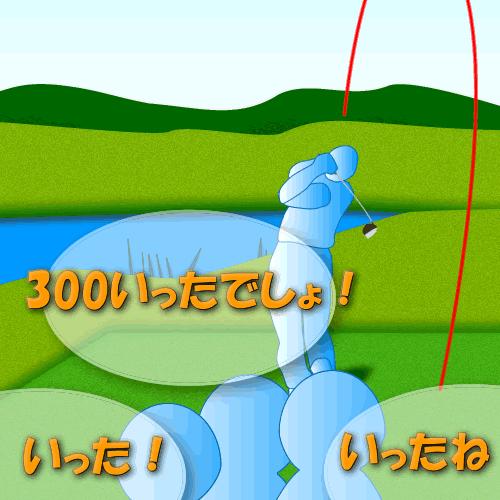 飛ばし屋=300ヤード