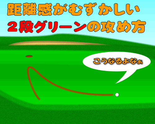 2段グリーンの攻め方