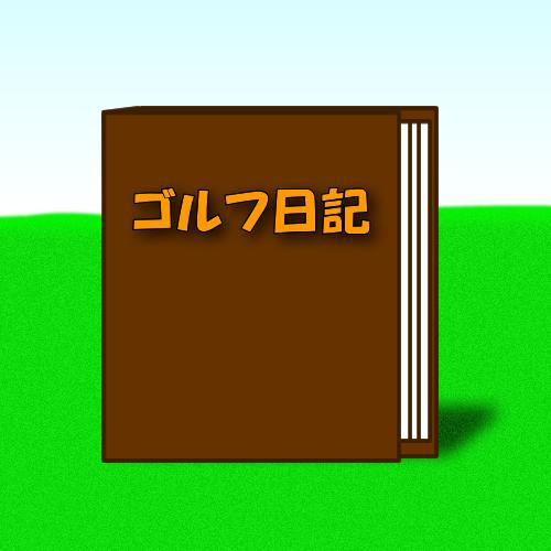 日記を付けよう!