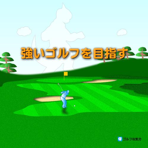 楽しいばかりのゴルフから強いゴルフを目指す