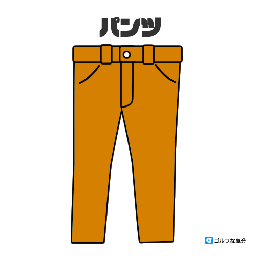 パーリーゲイツ/パンツ編