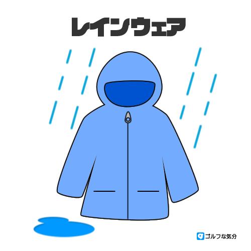 ブリヂストン/レインウェア編