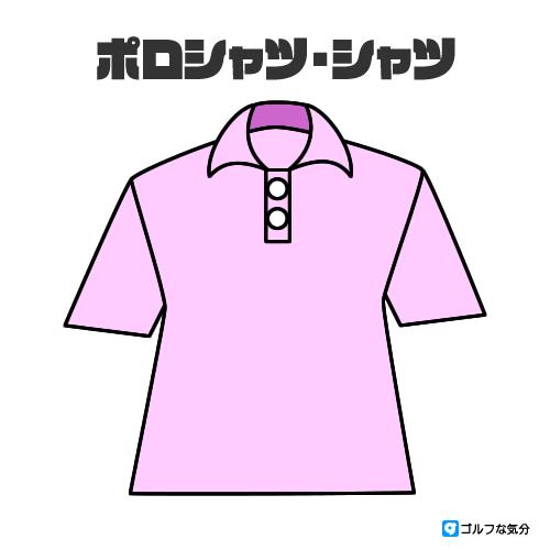 ダンロップ・スリクソン/ポロシャツ・シャツ編