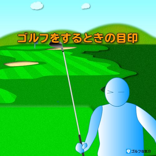 ゴルフをするときの目印