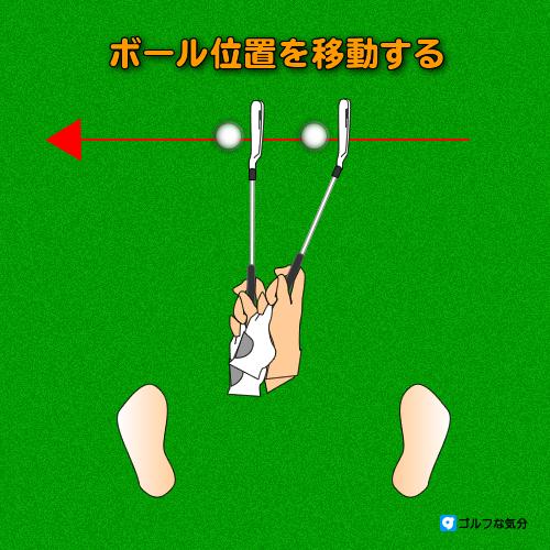 ボール位置を移動する