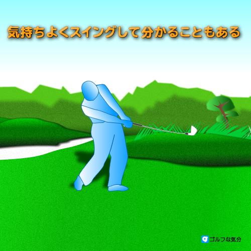 重要!ゴルフに行く前にチェック