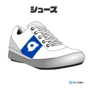 ゴルフシューズ編/人気ゴルフ用品