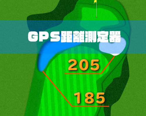ゴルフGPSナビ距離測定器の選び方