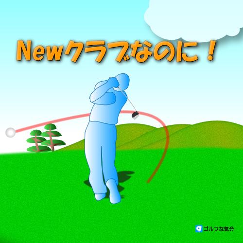 ゴルフクラブを買い替えただけで球筋が変わる