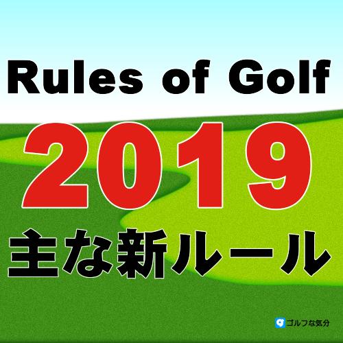 ゴルフのルール改正2019年版
