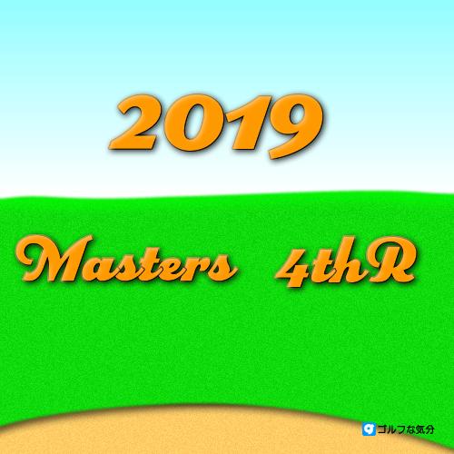 2019年マスターズ4thR