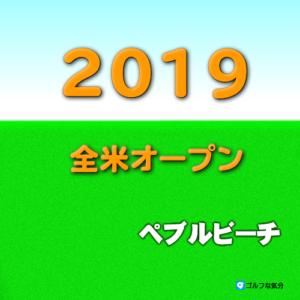 2019年全米オープンゴルフ