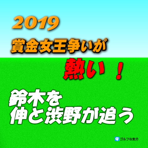 鈴木愛か渋野日向子か!2019年賞金女王の争い