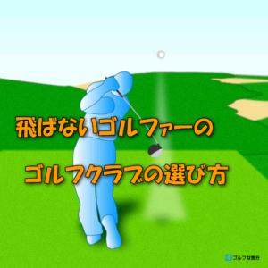 飛ばないゴルファーのゴルフクラブの選び方