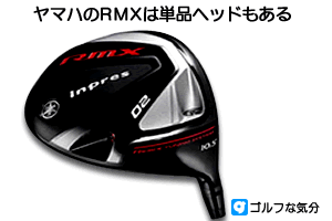 ヤマハRMXは単品ヘッドで発売