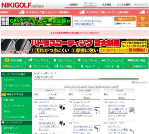 二木ゴルフの人気の売れ筋ゴルフクラブランキング