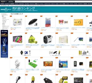 amazon.co.jp売れ筋ランキング