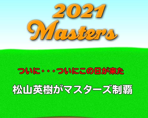 2021年マスターズ