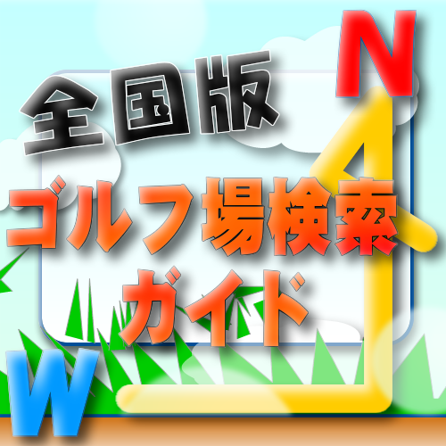 ゴルフ場予約検索ガイド