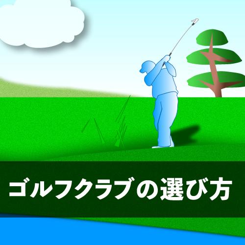 ゴルフクラブの選び方