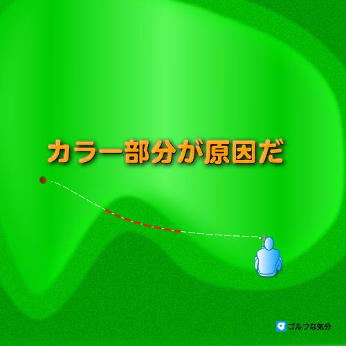 カラーがかかるグリーンの距離感2