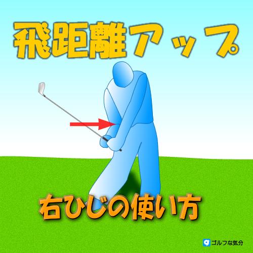 右肘の使い方で飛距離アップする方法補足