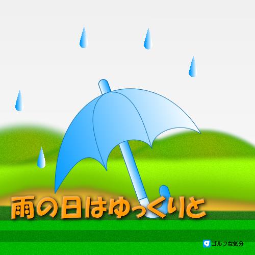 雨の日こそゆっくりプレーする