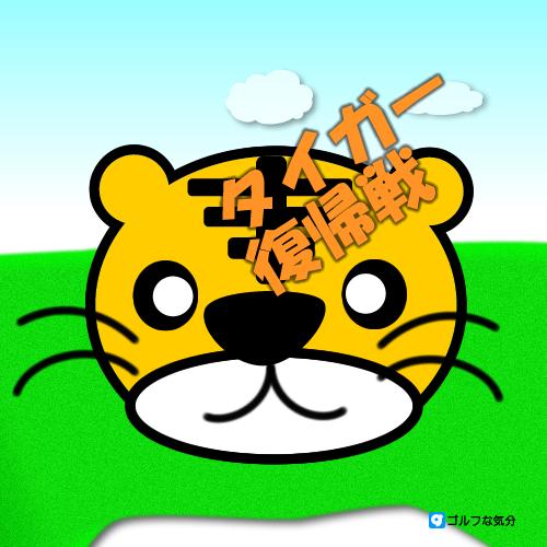 タイガー・ウッズ復帰戦