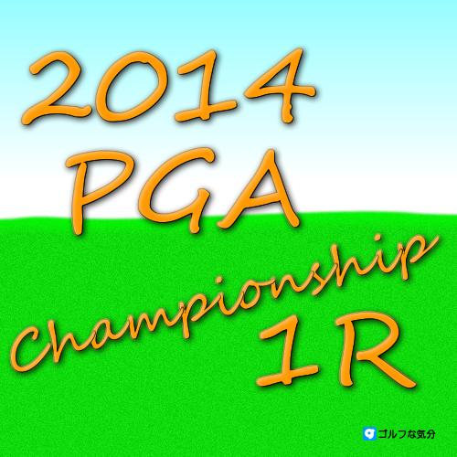 2014年全米プロ1R