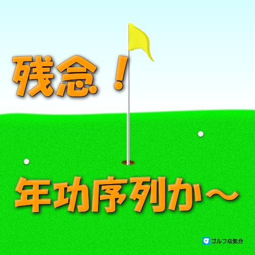 ゴルフにおける年功序列