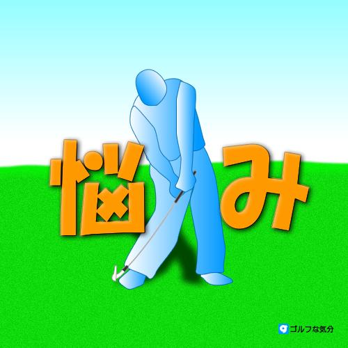 ゴルフの様々な悩み