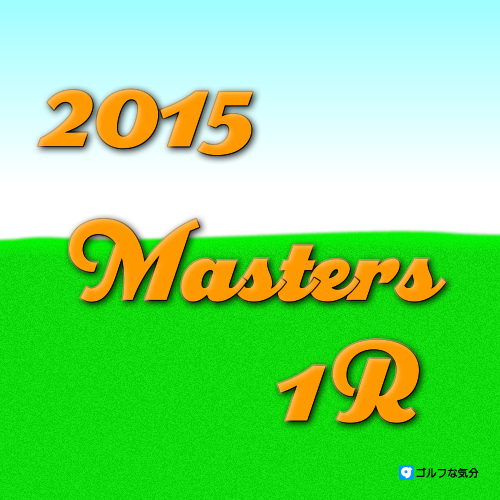 2015年マスターズファーストラウンド