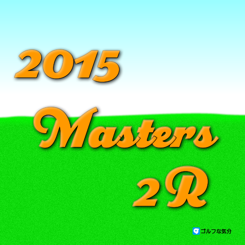 2015年マスターズセカンドラウンド