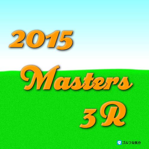 2015年マスターズサードラウンド