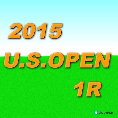 2015年全米オープンファーストラウンド