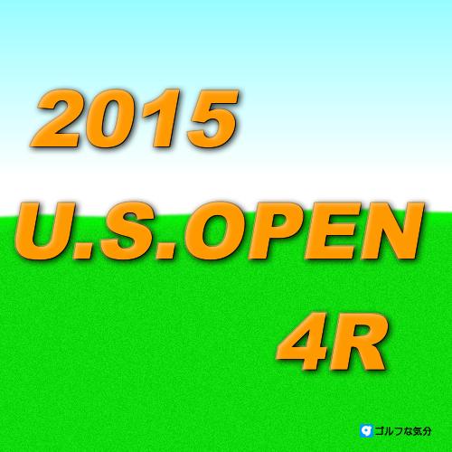 2015年全米オープンファイナルラウンド