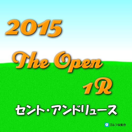 2015年全英オープン1R