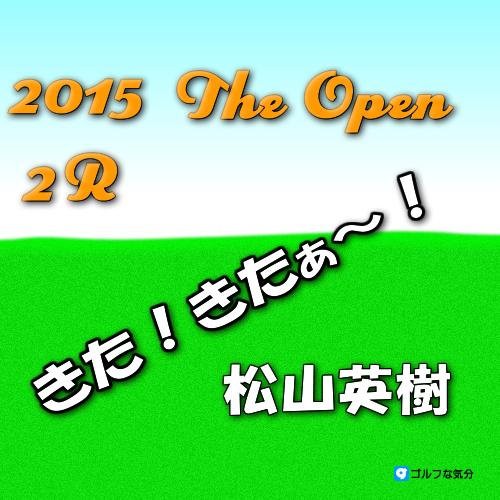 松山英樹猛チャージ!2015年全英オープン2R