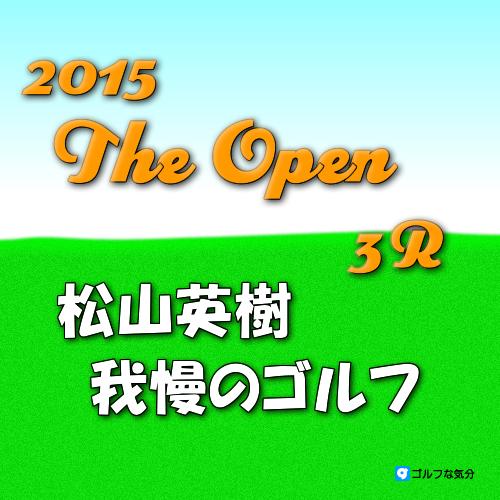 松山英樹我慢のゴルフ!2015年全英オープン3R