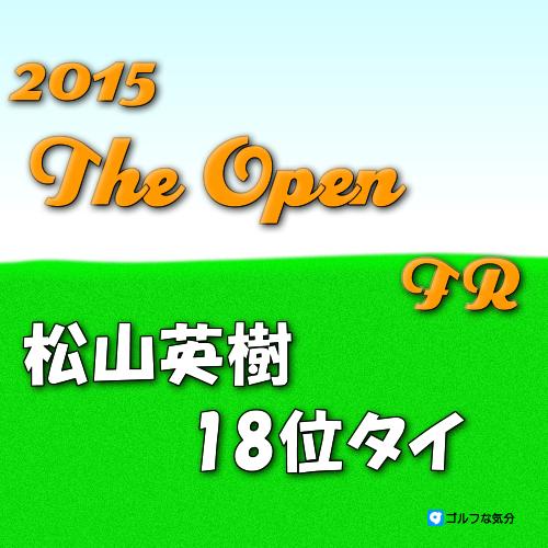 松山英樹は18位タイ2015年全英オープンFR