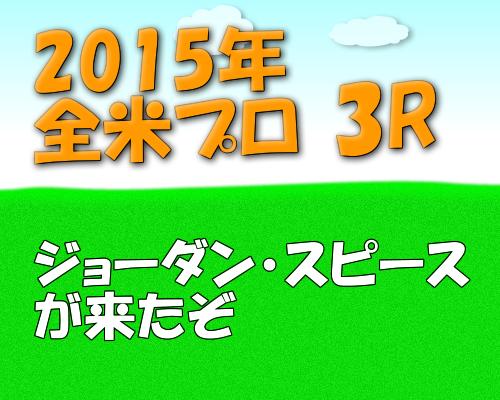 ジョーダン・スピースがきた!2015年全米プロゴルフ選手権3R