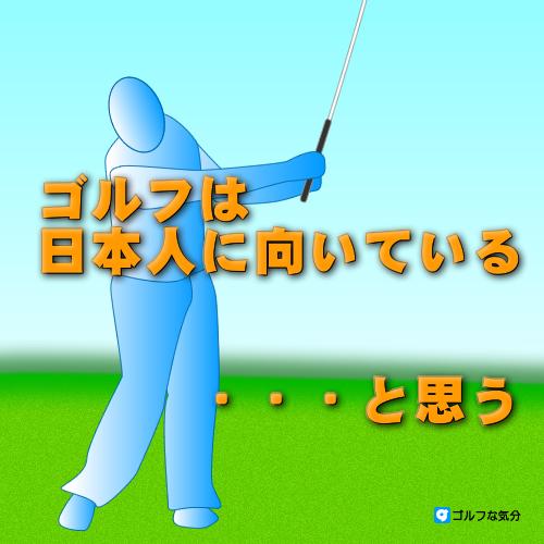 日本人の向き不向き