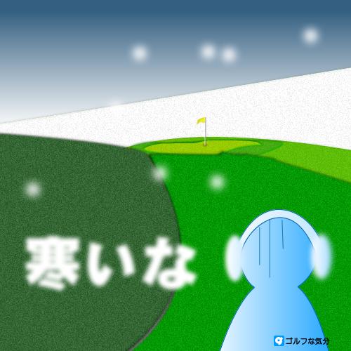 寒いときは松山英樹で