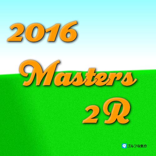 2016年マスターズ2R