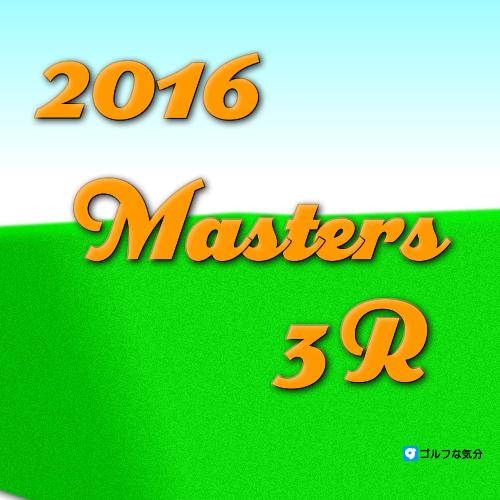 2016年マスターズ3R