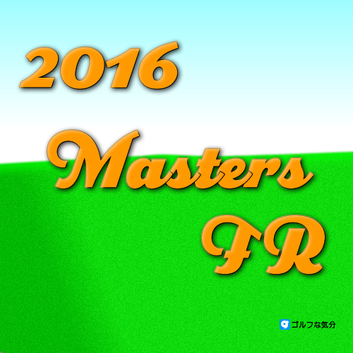 2016年マスターズFR