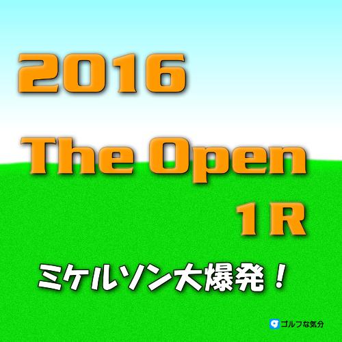 2016年全英オープン1R