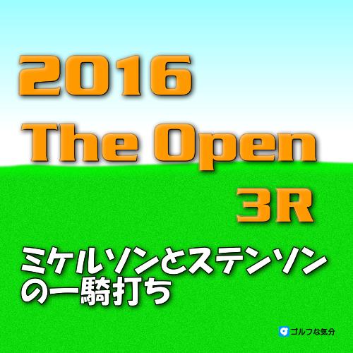 2016年全英オープン3R