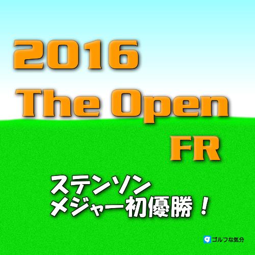 2016年全英オープンFR